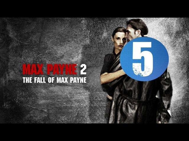 Прохождение игры Max Payne 2 The Fall of Max Payne - Никаких нас не будет