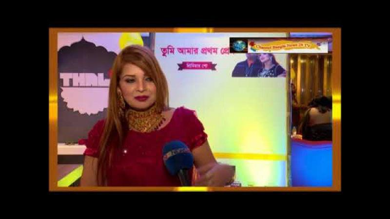 Tumi amar prothom prem nilu ahasan music video news- Channel Bangla News 24 TV - on you tube
