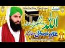 Allah Ne Bulaya Hai Allah Ke Ghar Me Hun by Ghulam e Mustafa Attari