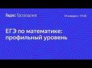 Подготовка к ЕГЭ по математике. Занятие 9: Исследование функции с помощью производной (задача 12).
