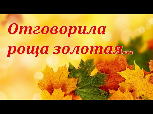 Отговорила роща золотая С Есенин читает С Безруков