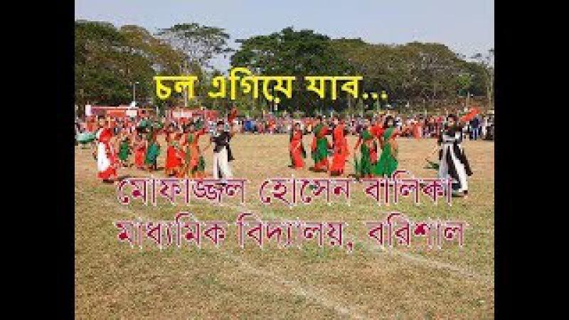 Cholo Egiye Jabo II চল এগিয়ে যাব বাধা মানি না II Mofajjol Hosen Balika Maddhomik Biddaloy, Barisal