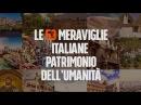 Le 53 meraviglie italiane patrimonio dellumanità da visitare almeno una volta nella vita