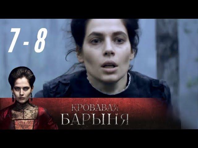 Кровавая барыня 7 8 серия 2018 История драма @ Русские сериалы