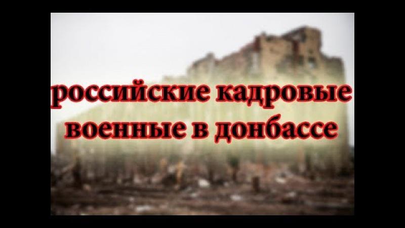 Российские кадровые военные в Донбассе. Видеодоказательства. Самый полный спи ...