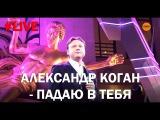 #LIVE Александр Коган - Падаю в тебя VEGAS Крокус Сити