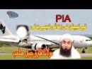 Wonderful story about PIA pilot Pakistani Pia Pilot Cryful Story by maulana tariq jameel in video ,