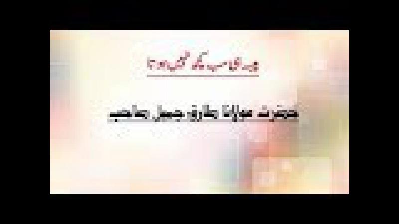 Paisa hi sab kuch nahi hota by Molana Tariq Jameel Sahab in video Like, Share, And Subscribe