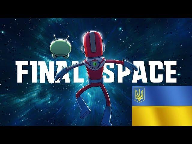 Final Space PROMO Прем'єра серії 26 лютого TBS