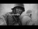 Вторжение немецких войск в село Кизляр юрт. Терек бой
