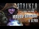 Stalker Lost Alpha Сталкер Лост Альфа НИИ Агропром Прохождение 6 серия