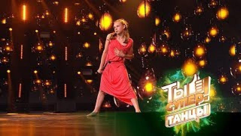 Второй шанс для Арины: жюри с восторгом встретило контемпорари в исполнении юной танцовщицы
