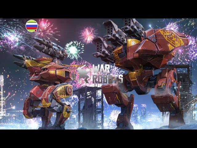 War Robots - Извините за такую подставу, и спасибо за бои!