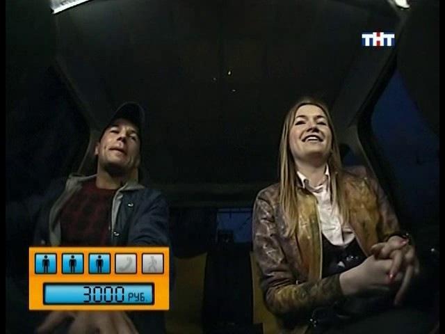 Такси на тнт (4.06.2009)