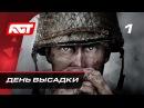 Прохождение Call of Duty: WW2 (World War 2) — Часть 1: День высадки