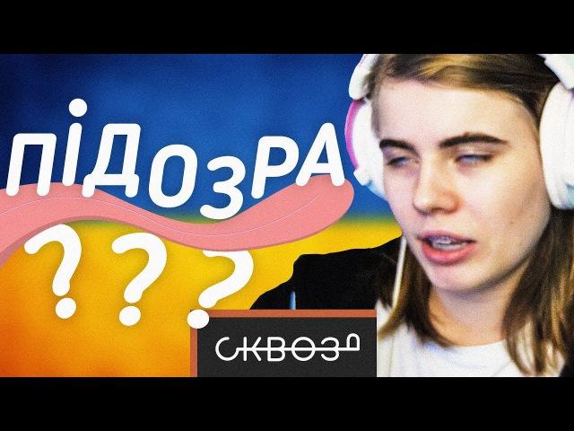 Русские Пытаются Перевести Украинский 11 | С Блогерами!