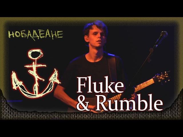 Nobody.one - The Fluke Rumble. Москва, Glastonberry (12.11.2017)