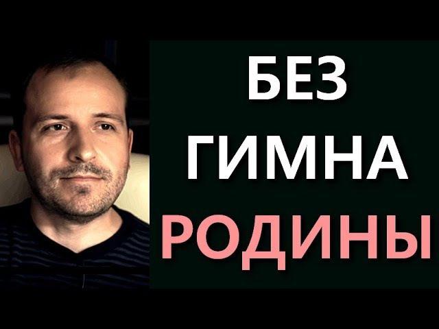 Константин Семин 13.12.2017