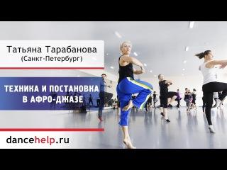 N421 Afro-jazz - техника и постановка. Татьяна Тарабанова, Санкт-Петербург