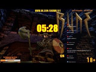 [18+] Шон играет в Rune (PC, 2001)