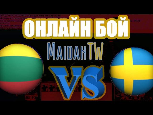 Maidan TW Онлайн бой - Литва ПРОТИВ Швеции