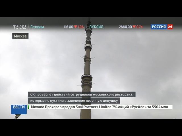 Новости на «Россия 24» • Сезон • Не на Седьмом небе: незрячую девушку не пустили в ресторан Останкинской башни