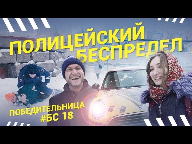Полицейский беспредел / Победитель Бешеной Сушки 18 сезона