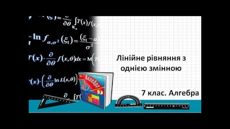 Лінійне рівняння з однією змінною