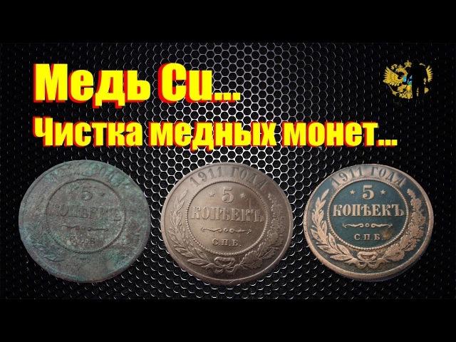 Как чистить медные монеты быстро и эффективно
