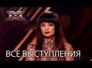 Елена Зуева - все выступления на Х-Фактор 8