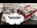 Мини альбом с карточками - Скрапбукинг мастер-класс / Aida Handmade