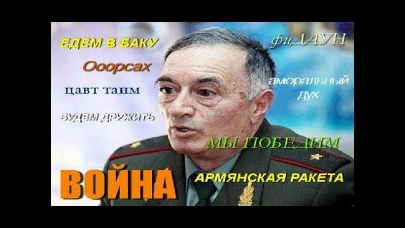 Генерал Аркадий Тер-Тадевосян: «Поедем в Баку…» запах войны
