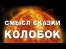 Сакральный смысл сказки колобок Скрытые символы в русских сказках Виталий Сундаков