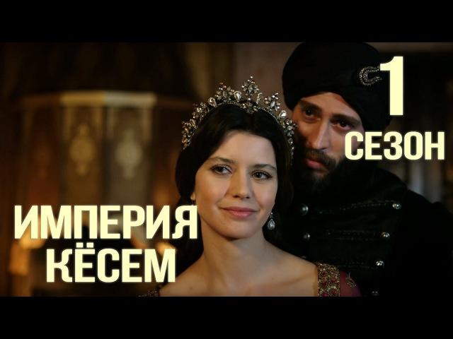 Великолепный Век Империя Кёсем обзор 1 сезона ТурецкийСериал