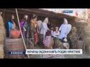 Українці відзначають Різдво Христове