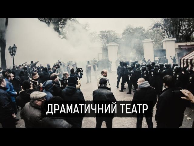 Драматичний театр ІІ матеріал Олександра Курбатова для Слідства.Інфо