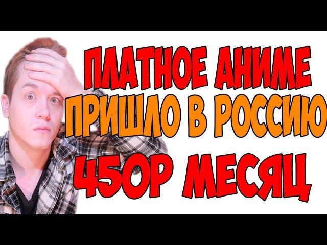 ПЛАТНОЕ АНИМЕ ПРИШЛО В РОССИЮ! АНКОРД = ПЛАТНАЯ ОЗВУЧКА
