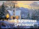 Проповедь в Навечерие Богоявления Крещенский сочельник Священник Игорь Сильченков