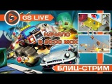 Стрим GS LIVE BLITZ. Micro Machines World Series, Drifting Lands, Tokyo 42