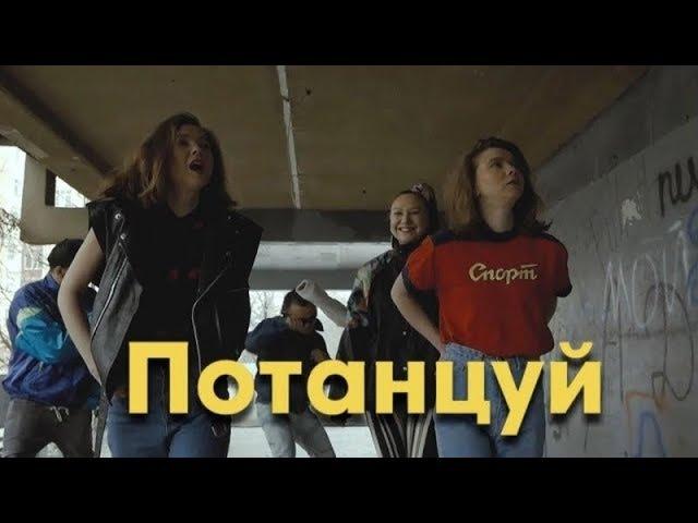 Премьера клипа! Эхолами - Потанцуй (23.03.2018)