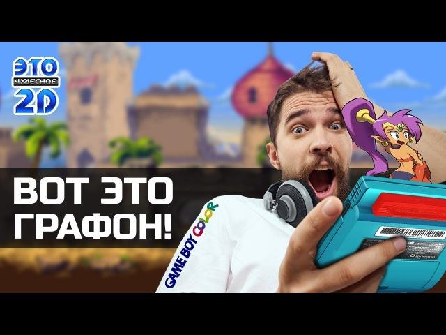 Игры выжавшие максимум из Gameboy Color 😎ЭЧ2D 84👍