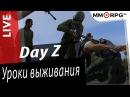 Day Z - Уроки выживания via MMORPG