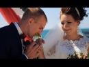 Свадьба для двоих Евгений и Татьяна Выездная регистрация на берегу Черного моря