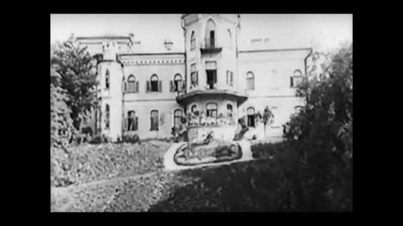 Усадьба Прилуки отрывок из фильма «Лесная быль», 1926