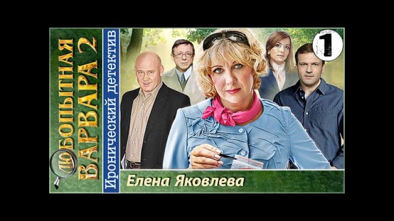 Любопытная Варвара 2. 1 серия. Детектив, сериал.