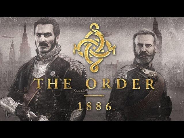 THE ORDER:1886 ГЛАВА 11 БРАТЬЯ ПО ОРУЖИЮ