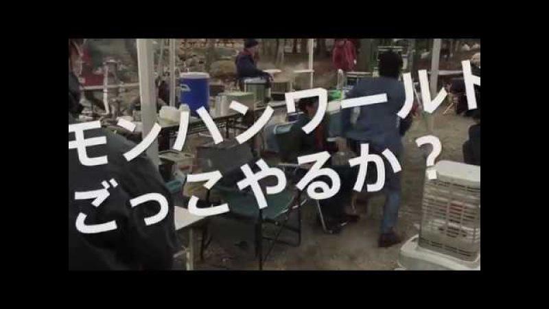 """""""PS4"""" 「山田、全力のモンハンワールドごっこ」篇 メイキング&インタ"""