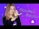 Алиса ЯНДЕКС Супер шутки от Алисы