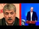 СРОЧНО! Первая РЕАКЦИЯ Грудинина на ПОБЕДУ Путина на ВЫБОРАХ 2018