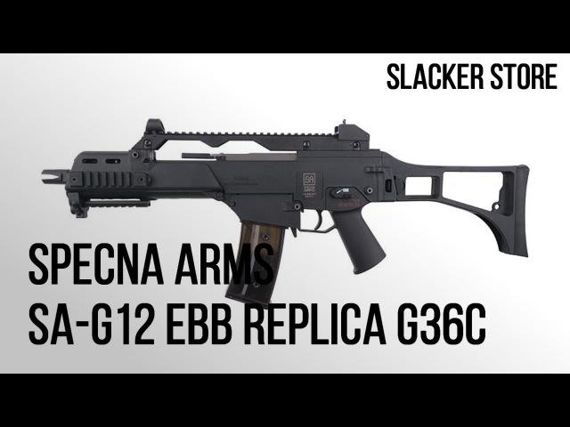 [SPECNA ARMS][SA-G12 EBB] REPLICA G36C